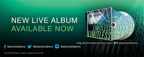 download mp3 album planetshakers 나는 크리스천입니다 외국 ccm추천 플래닛쉐이커스 내한 planetshakers
