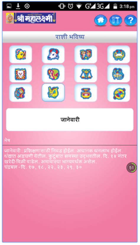 Calendar Mahalakshmi Mahalakshmi Dindarshika 2017 Calendar App