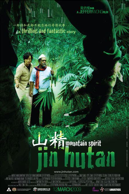 film malaysia hingga hujung nyawa jin hutan filem wikipedia bahasa melayu ensiklopedia