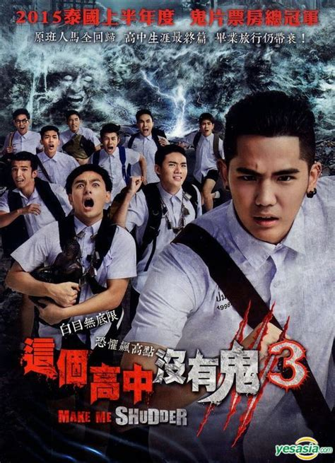 film baru nick kunatip yesasia 這個高中沒有鬼 iii 2015 dvd 台灣版 dvd nick