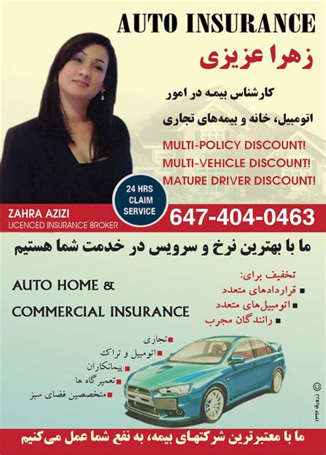 Auto Insurance Broker by Zarvaragh Zahra Azizi Licenced Insurance Broker Auto