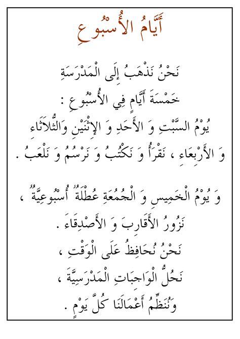 Texte En Arabe Facile NQ94   Jornalagora