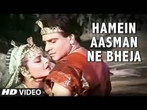 mp3s lyrics of song aasman ke paar shayad hamein aasman ne bheja hd song sheshnaag jitendra