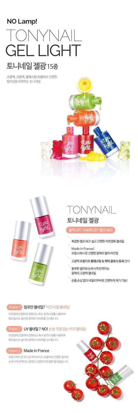 Tony Moly Tony Nail Remover tony moly tony nail gel light best korean skincare