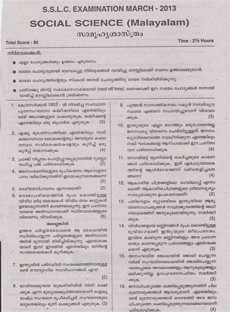 social science research papers sslc model question paper 2013 social science sslc info