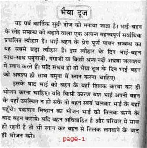 marathi sambhog katha to read marathi chawat katha in marathi font
