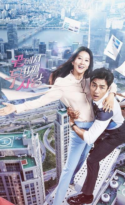 dramacool last minute romance last minute romance engsub 2017 korean drama asianvote
