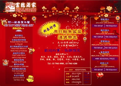 ah yat abalone new year menu malaysia promoffer2u my malaysia one stop promotions and