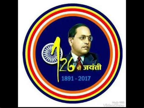 ambedkar new song 2017 bhim jayanti 126 new song adarsh shinde 2017 youtube