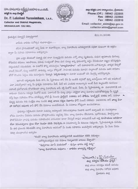 appointment letter in telugu 79 request letters in telugu sle retirement