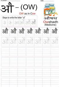 hindi alphabet practice worksheet letter ऑ