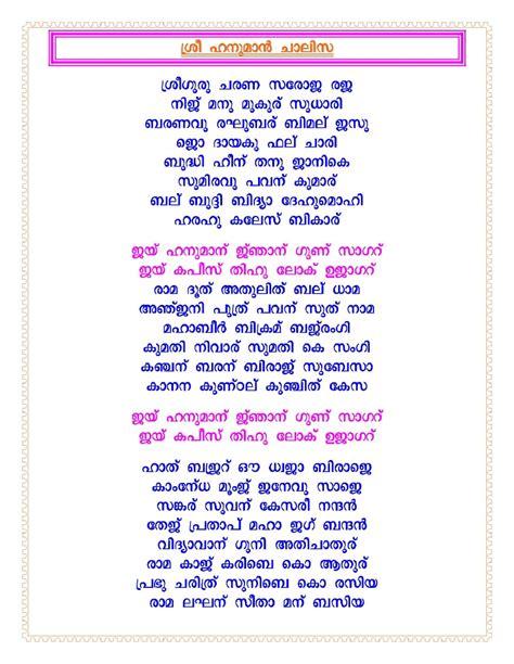 Apology Letter In Malayalam Prakasharashmi Hanuman Chalisa Written In Malayalam