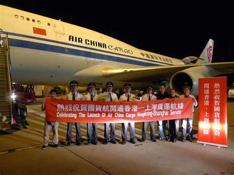 air china cargo co ltd