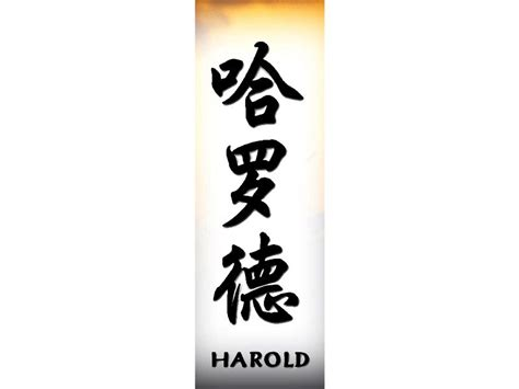 harold in chinese harold chinese name for tattoo