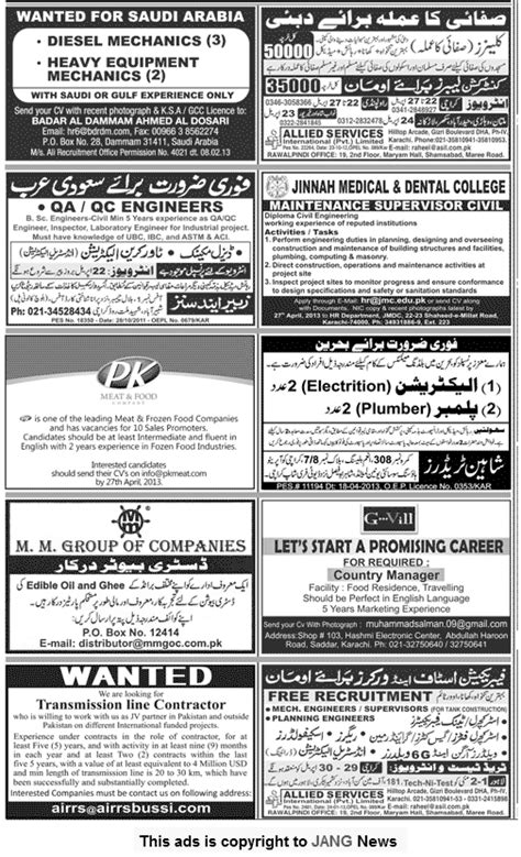 merchandiser home textile jobs in karachi on 20 november image gallery jang akhbar karachi