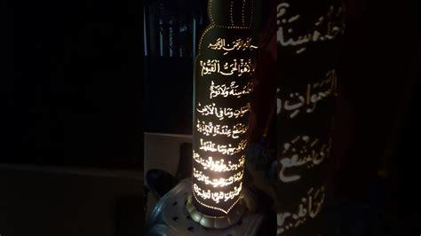 lampu hias motif ayat kursi youtube