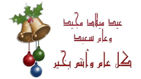 merry christmas and happy new year in arabic lebanese