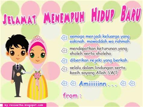 download desain kartu ucapan pernikahan rosseetha s blog kartu ucapan selamat menempuh hidup baru