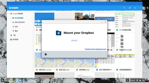 dropbox on chromebook 如何在 chromebook 整合同步 dropbox 檔案資料夾