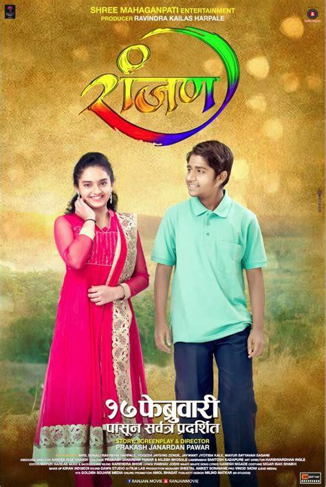 film streaming sub english yellow marathi movie true story streaming with english