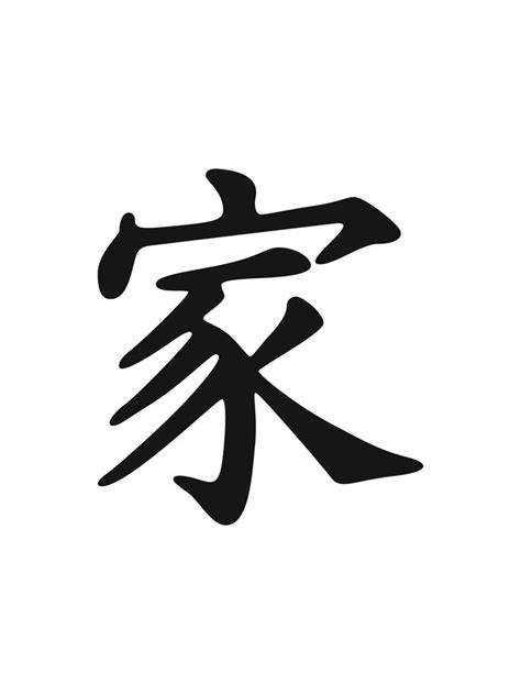 chinese symbol for family gonna get this tattoo don t
