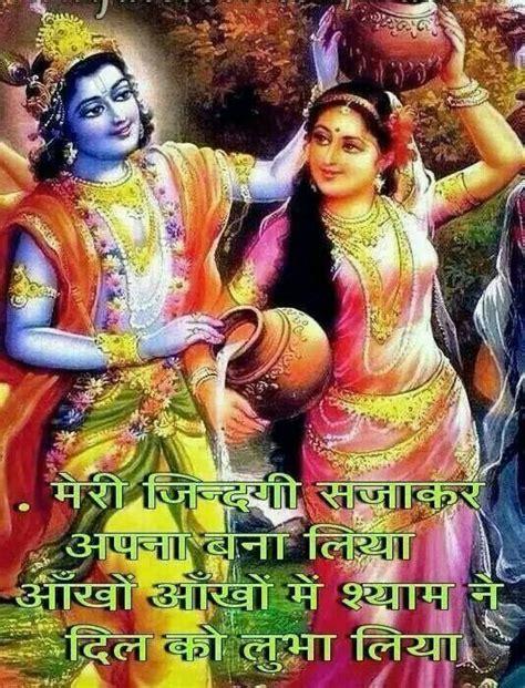 krishna biography in hindi language quotes in hindi on krishna quotesgram