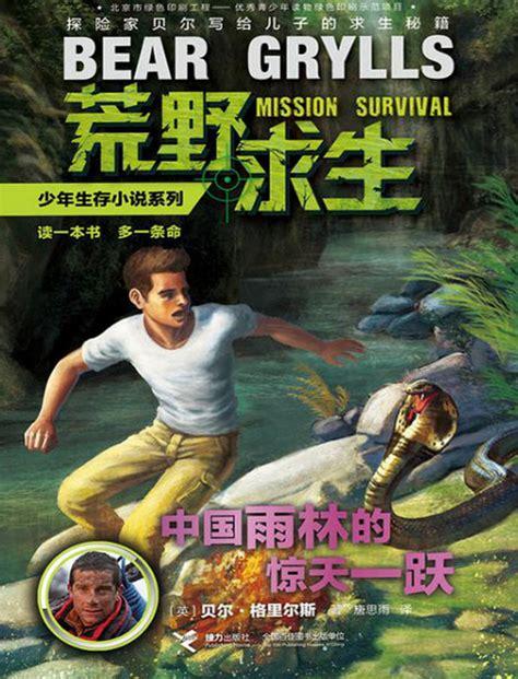 survival stronger series books mission survival book series books literature