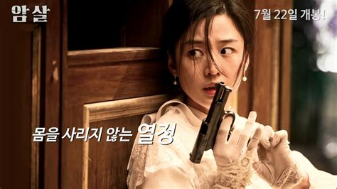 tattoo 2015 korean movie watch online korean movie 암살 assassination 2015 6인 6색 출사표 영상