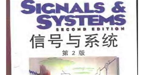 Signal And Systems 13ed signals and systems second edition 2ed alan v