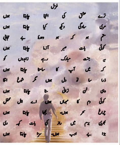allama iqbal poetry sad urdu poetry ghazal wallpaper sms quotes allama