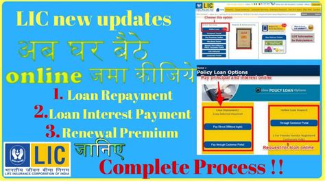 lic housing finance loan online payment lic housing finance loan repayment procedure 28 images