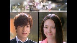 film lee min ho line romance unbeatable ep 1 engsub chinese romance drama vea mas