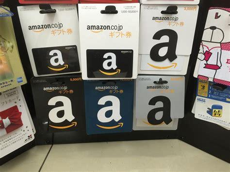 Types Of Amazon Gift Cards - ポンタはng amazonギフト券をローソンで購入する1つの方法