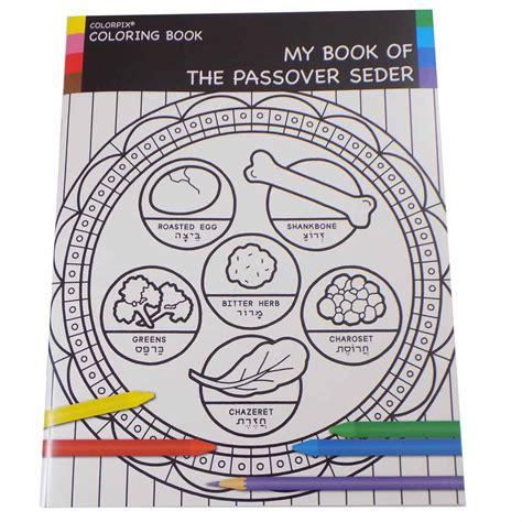 coloring book haggadah my passover seder coloring book
