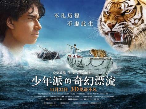 misteri film life of pi 少年派的奇幻漂流 电影中的红楼梦 搜狐娱乐