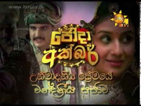 hiru tv doni theme song downlod 3 53 mb hiru tv jodha akbar theme song shihan mihiranga