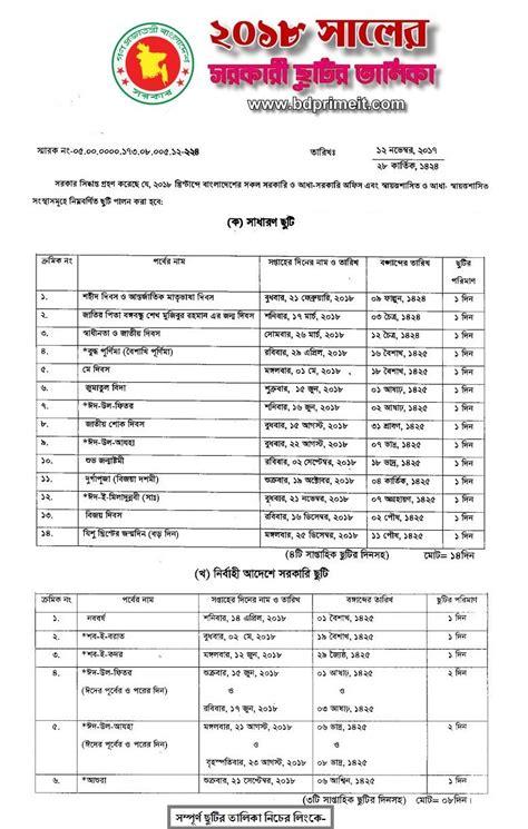 Calendar 2018 With Holidays In Bangladesh Government Holidays Calendar In Bangladesh 2018 All List