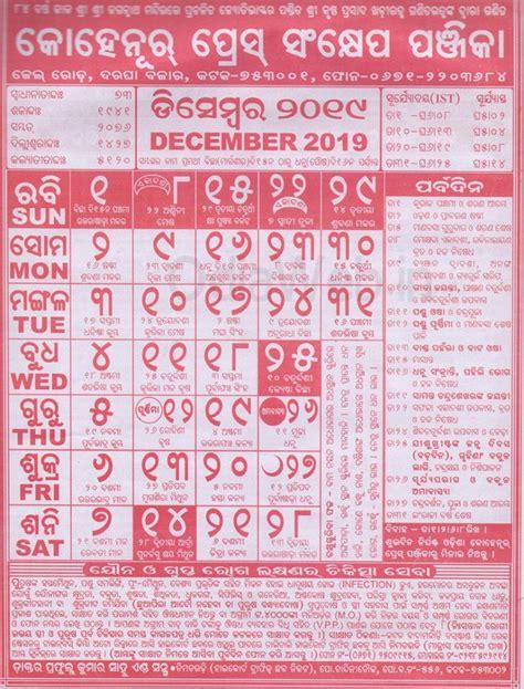 kohinoor calendar december    odia calendar
