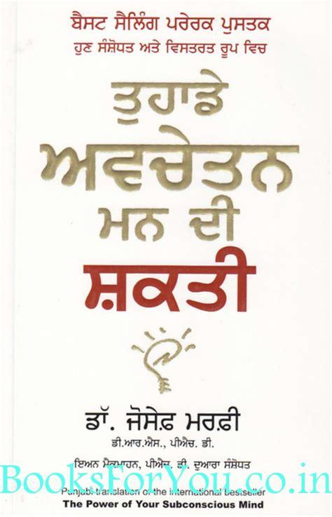 shuniya and punjabi edition books the power of your subconscious mind punjabi edition