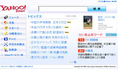 email yahoo japan page not found asiajin