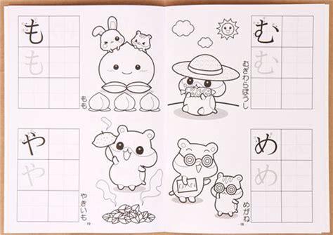 japanese alphabet coloring pages cuaderno colorear h 225 mster letra japon 233 s libreta dibujo