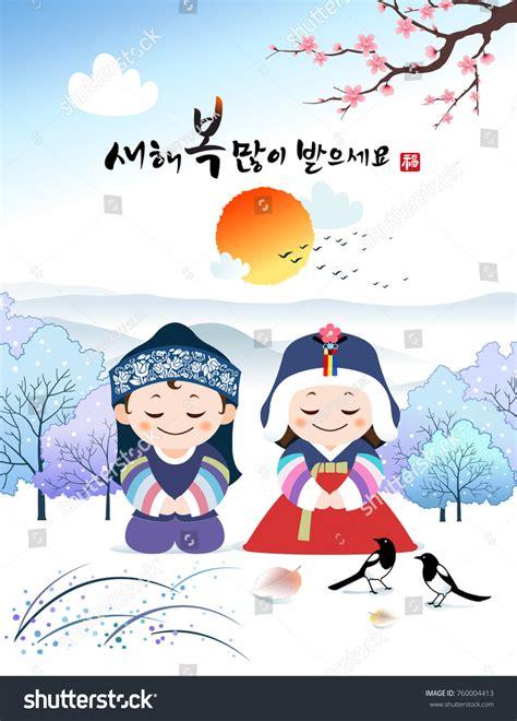 happy new year in korea happy new year translation korean text stock vector