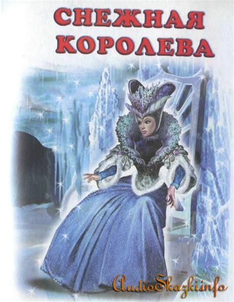 sinopsis film animasi snow queen в сказке все сказки с картинками сказки с картинками