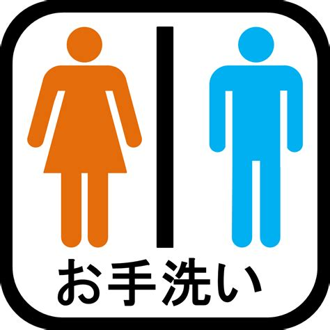 Toilet Sign japanese toilet sign allaboutlean