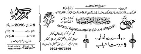 Wedding Card In Urdu by Wedding Cards Designs In Urdu Format Siddiqui Printing