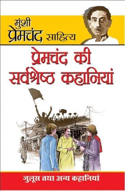 premchand biography in hindi pdf format premchand ki hindi kahaniya pdf free download bonus