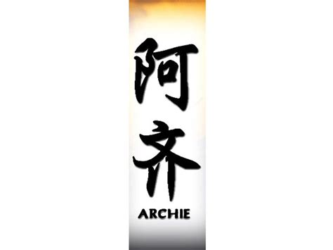 archie in chinese archie chinese name for tattoo