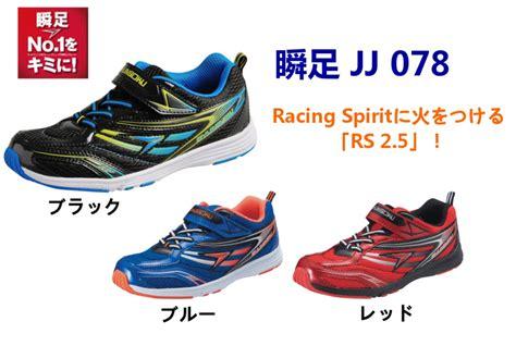 Sepatu Balet Laser the shoes idea tiga merek utama sepatu anak di jepang