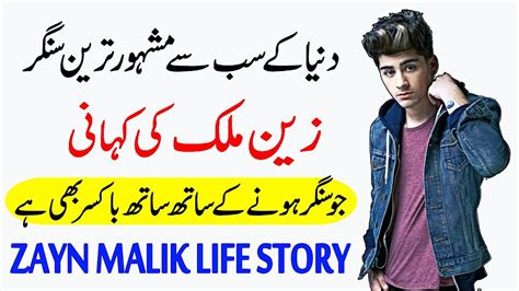 biography of malik muhammad jayasi in hindi zayn malik life story in urdu hindi zayn malik kun hai