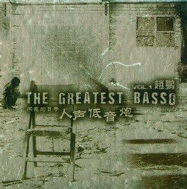Cd Seleksi Mandarin Best 3 Disc masteraudiophile basso zhao peng the greatest vol 1